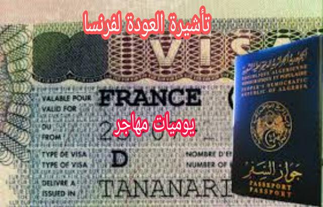 كيفية طلب تأشيرة العودة لفرنسا
