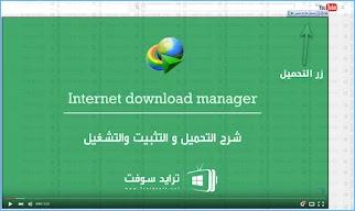 تنزيل برنامج انترنت داونلود مانجر للكمبيوتر كامل مجاناً