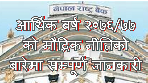 Monetary Policy Fiscal Year 2076/77 has Published by Nepal Rashtra Bank