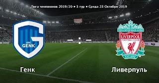 Ливерпуль - Генк смотреть онлайн бесплатно 23 октября 2019 прямая трансляция в 22:00 МСК.