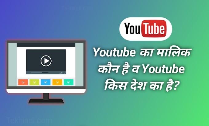 Youtube का मालिक कौन है व Youtube किस देश का है?