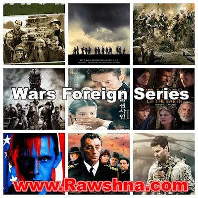 افضل مسلسلات حروب اجنبية على الاطلاق