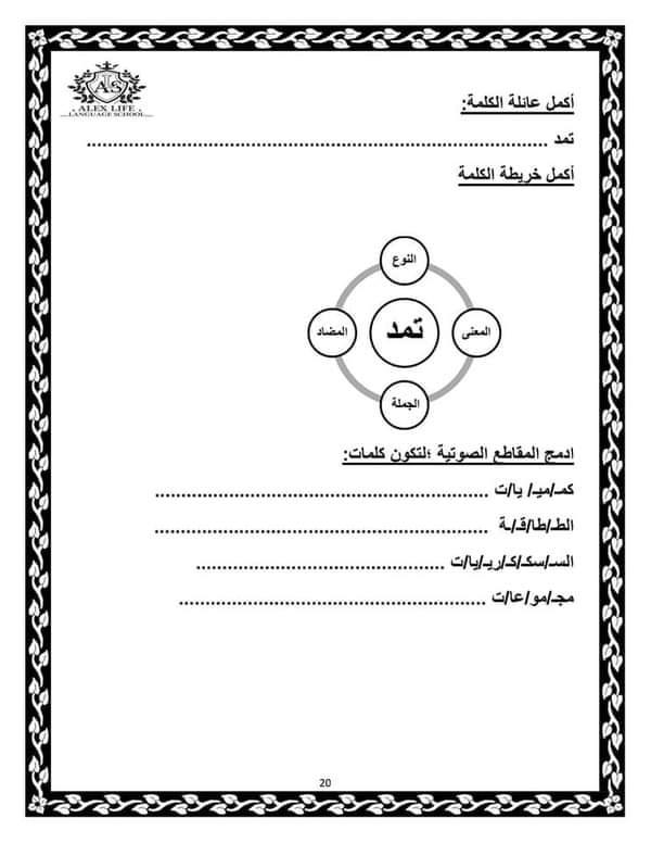 مذكرة اللغة العربية  شرح وسؤال وجواب وتدريبات متنوعة وقواعد نحوية  للصف السادس الابتدائى الترم الأول 2021