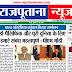 राजपूताना न्यूज़ ई पेपर 5 जून 2020 डिजिटल एडिशन