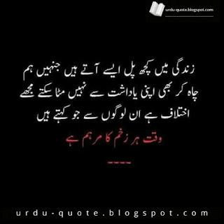 Sad Urdu Quotes 22