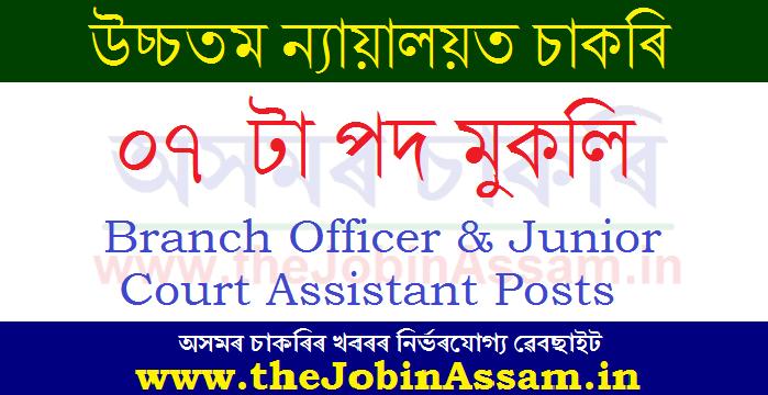 Supreme Court of India Recruitment 2020: