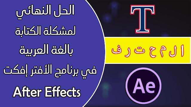 الحل النهائي لمشكلة الكتابة باللغة العربية في برنامج الأفتر إفكت   After Effects