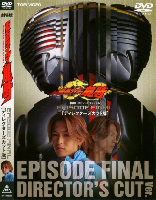 Kamen Rider Ryuki: Episode Final DC Subtitle Indonesia [V2]