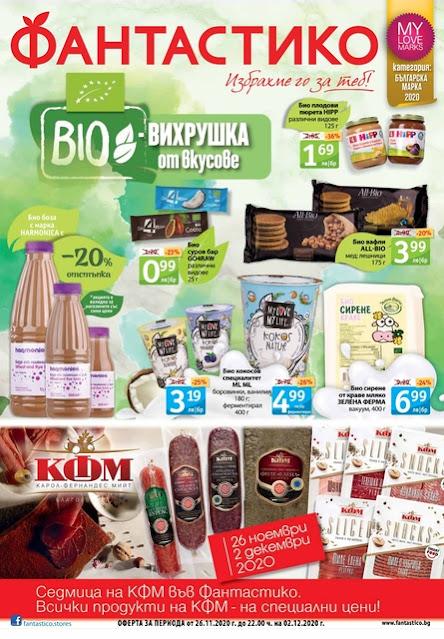 ФАНТАСТИКО  каталози и брошури 26.11 - 02.12 2020 → Седмица на КФМ - специални цени