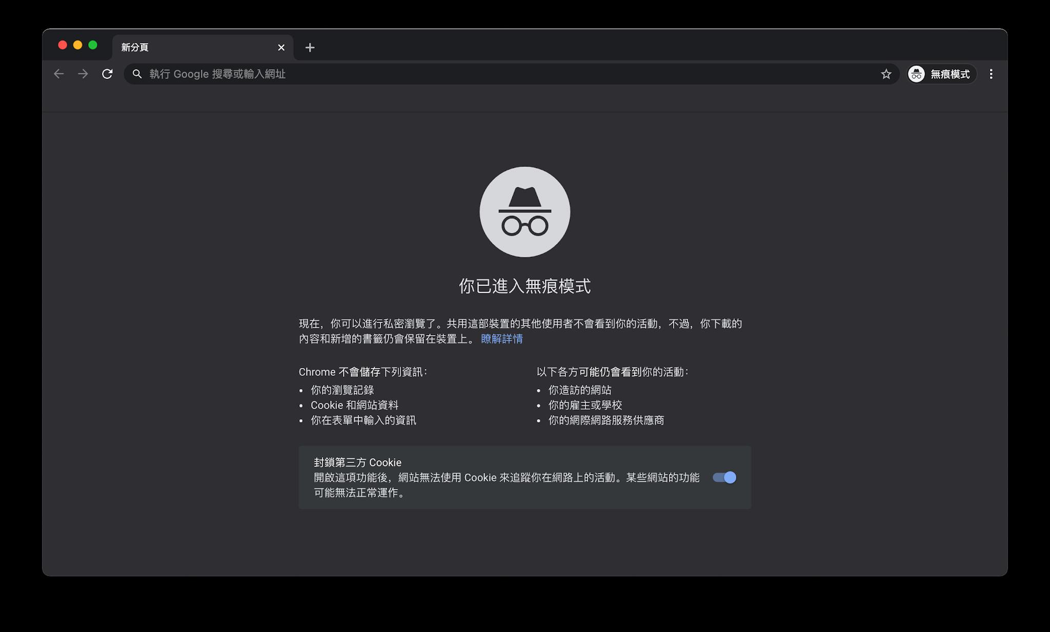 Chrome 無限模式