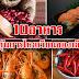แนะนำ 10 อาหารช่วยกระตุ้นระบบการไหลเวียนของเลือด