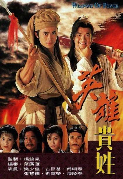 Anh Hùng Nặng Vai (SCTV9) - Weapons Of Power (1996)