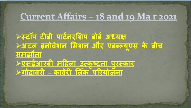 Today Current Affairs In Hindi - 18 and 19 Mar 2021