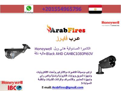 الكاميرا الصندوقية هاني ويل Honeywell Black AHD CAHBC1080PI60V عاليه دقة