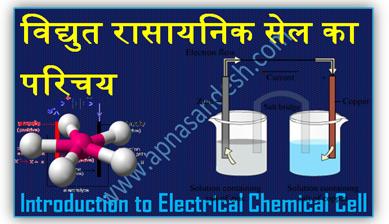 विद्युत रासायनिक सेल का परिचय - Introduction to Electrical Chemical Cell