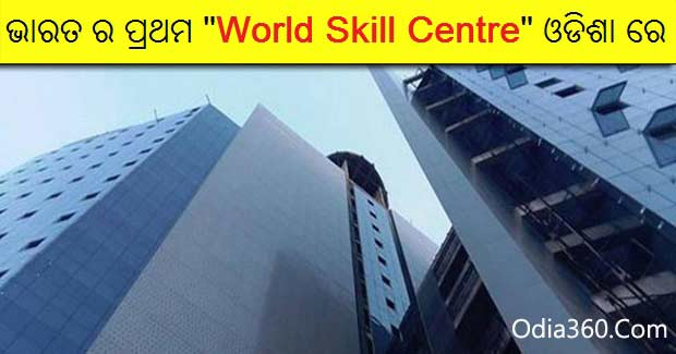 India's first World Skill Centre coming up in Odisha's Bhubaneswar