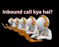 Inbound call kya hai