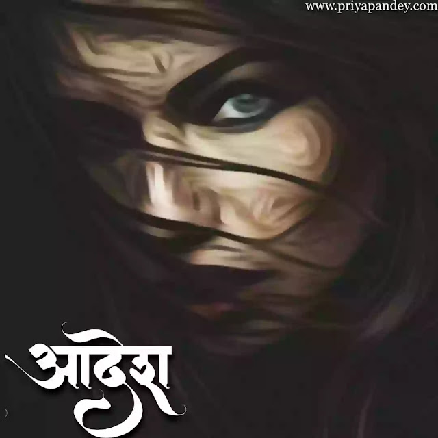 Aadesh Hindi Quotes Of The Month By Priya Pandey