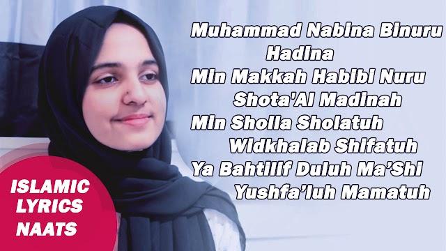 Muhammad nabina lyrics | Ayesha abdul basit | Islamic naat lyrics 2021