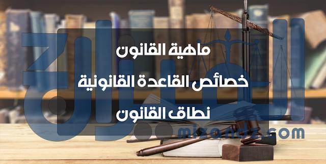 تعريف القانون وخصائص القاعدة القانونية نطاق القانون