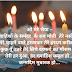 Happy Birthday Shayari | Birthday Shayari In Hindi ( 2020 Updated )
