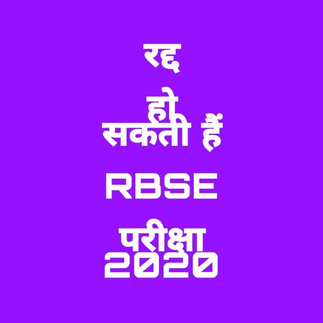 केन्द्रीय बोर्ड और RBSE की दसवीं तथा बारहवीं की परीक्षा दिए बगैर अगली कक्षा में क्रमोन्नत करने का जल्द आ सकता है फैसला,        हाईकोर्ट में जनहित याचिका पेश