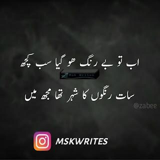 Very Sad Poetry In Urdu