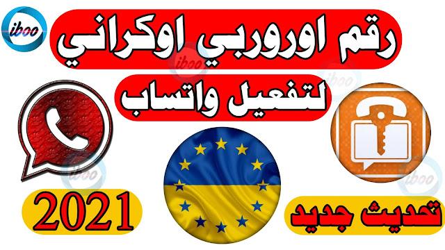 رقم اوكراني وهمي للواتس اب مجانا رقم اوروبي للواتساب 2021