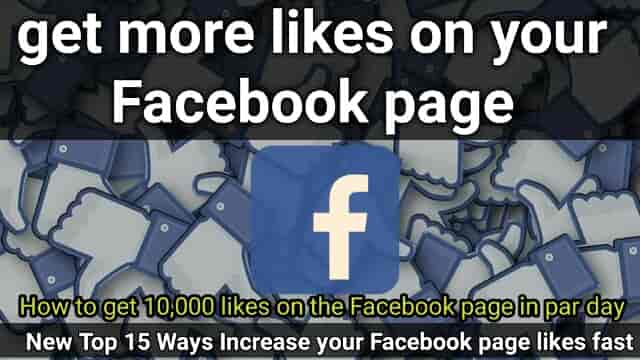 How to get more likes on a Facebook fan page, Increase Facebook Page Likes, Ways to get more Facebook fans, Free increase Facebook fan page likes