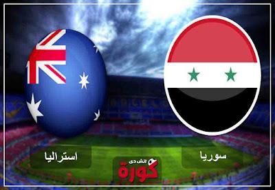 مشاهدة مباراة سوريا وأستراليا بث مباشر اليوم