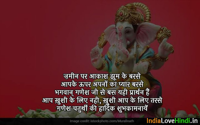 ganesh chaturthi greetings messages