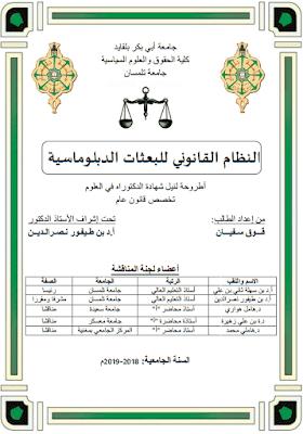 أطروحة دكتوراه: النظام القانوني للبعثات الدبلوماسية PDF