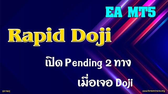 สอน Forex เบื้องต้น : Rapid Doji EA MT5 เปิด Pending 2 ทางเมื่อเจอ Doji