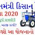 प्रधानमंत्री किसान ट्रैक्टर योजना 2020: ऑनलाइन आवेदन Tractor Yojana रजिस्ट्रेशन