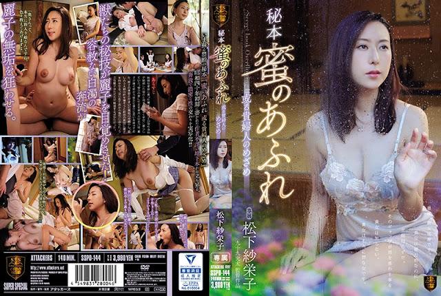 [SSPD-144] Awkwardness Of A Hidden Lady Overflowing Secret Honey - Saeko Matsushita (CENSORED)