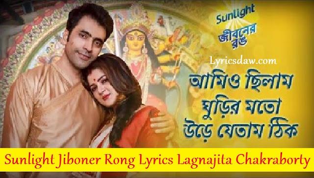 Sunlight Jiboner Rong Lyrics Lagnajita Chakraborty | জীবনের রঙ লিরিক্স