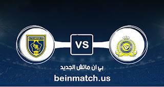 مشاهدة مباراة النصر والتعاون بث مباشراليوم 04-01-2020 في كأس السوبر السعودي
