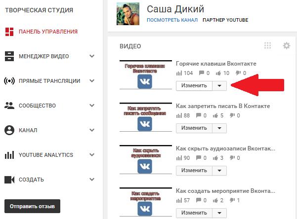 Изменить видео на YouTube