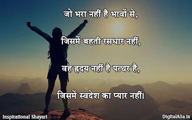 life changing status in hindi