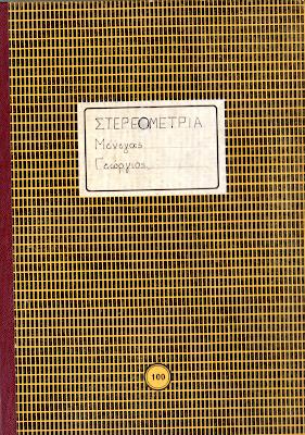 http://parmenides52.blogspot.gr/2015/08/3-1966-9.html