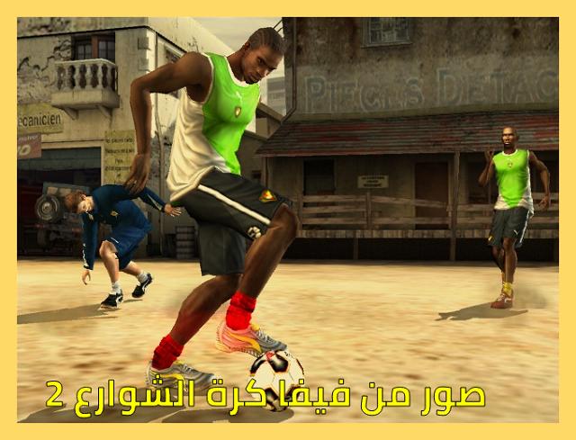 تحميل لعبة fifa street 2 ps2