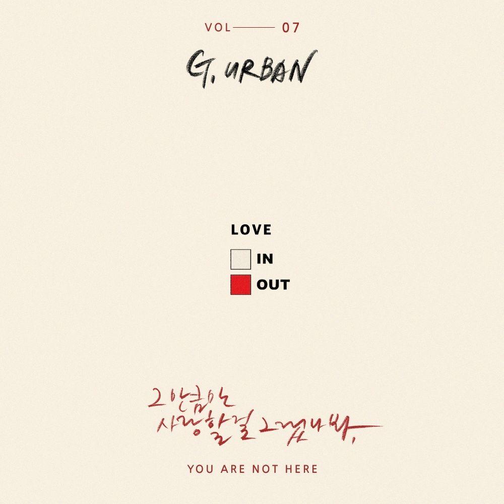G.Urban – 그만큼만 사랑할 걸 그랬나봐 – Single