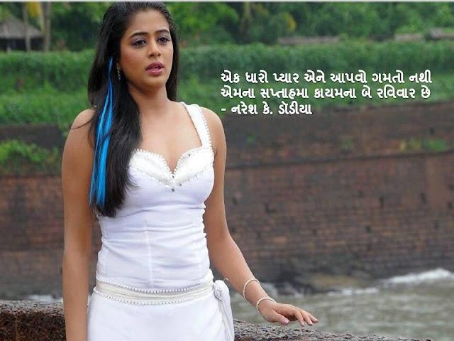 एक धारो प्यार एने आपवो गमतो नथी Gujarati Sher By Naresh K. Dodia