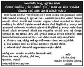 Gujarat Fisheries Department