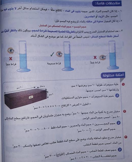 ادوات القياس | الطول | الكتلة | الحجم  | الصف الرابع الابتدائي | مادة العلوم | اجيال الاندلس