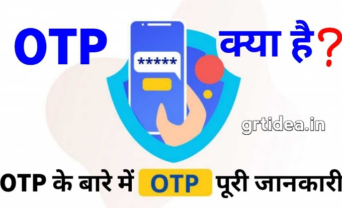 OTP क्या होता है? What is OTP in hindi? OTP का इस्तेमाल क्यों होता है?