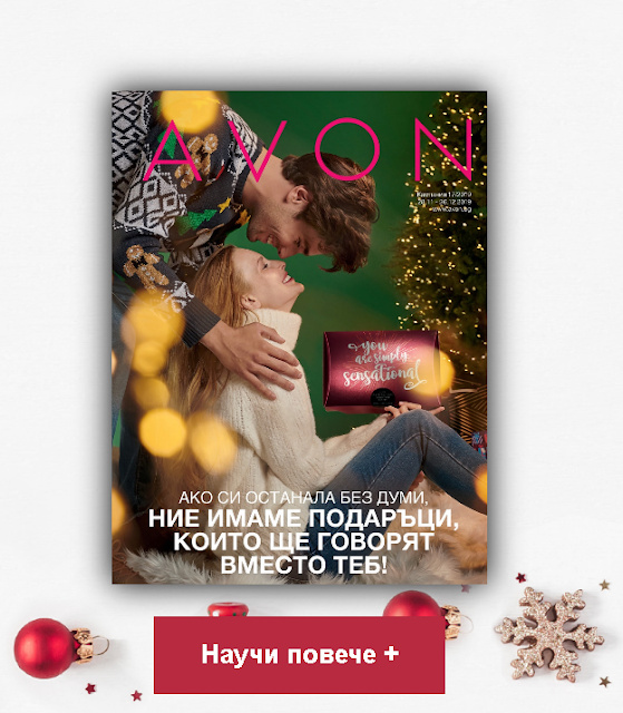 Avon брошура-каталог № 17  28.11 - 26.12 2019