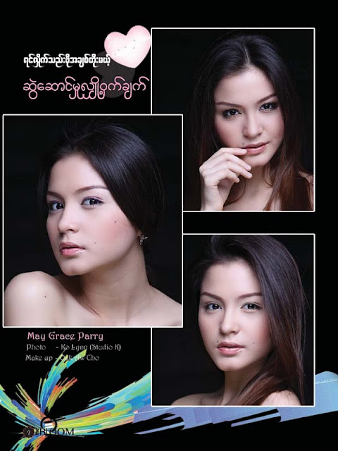 Myanmar Girls -May Grace Perry