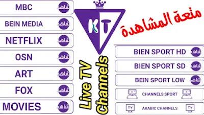 تحميل تطبيق كمال kamal tv لمشاهدة أفضل القنوات العربية و قنوات نتفلكس للأفلام المشفرة