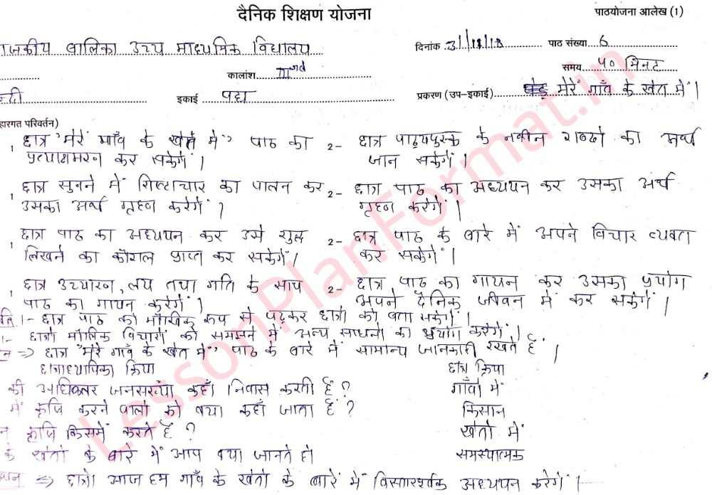 मेरे गाँव के खेत में   Hindi Lesson Plan For B.ed-D.el.ed.